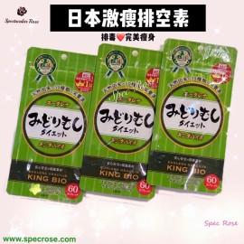 A26 日本激瘦排空素 60粒 (補營+排毒=完美瘦身) (一套3包)