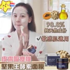 Alkemie Beauty Activate 堅果生酵素面膜 60ml (黑頭/粉刺/痘痘/嫩白/改善黑印)