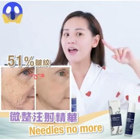 Alkemie Needles No More 微整注射精華 50ML