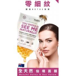 BeeBio Manuka 麥盧卡蜂蜜仙境面膜 (1盒5片) (肌膚彈性/緊緻度/皺紋/滋潤)