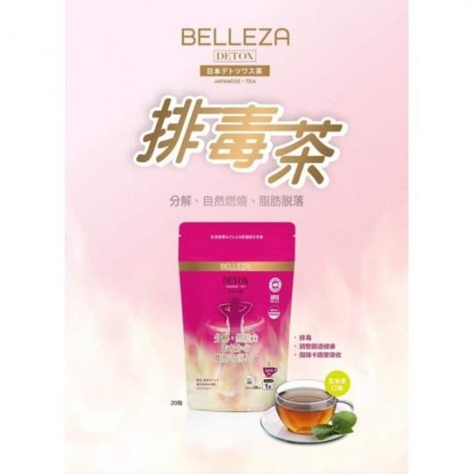 Belleza 日本強效減腩茶排毒茶 (20小包)  ***升級優惠***