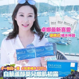 Deliftox 白藜蘆醇嬰兒嫰肌初露 2MLX20