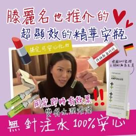 DermaExcel 注氧救命水安瓶 (7安瓶 x 2ml) (特別適合醫學美容療程後)