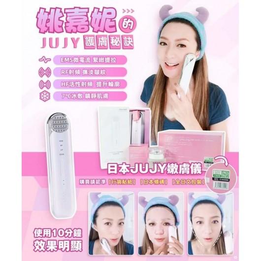 日本 JUJY射頻回春嫩膚儀 (附送專用精華凝膠)