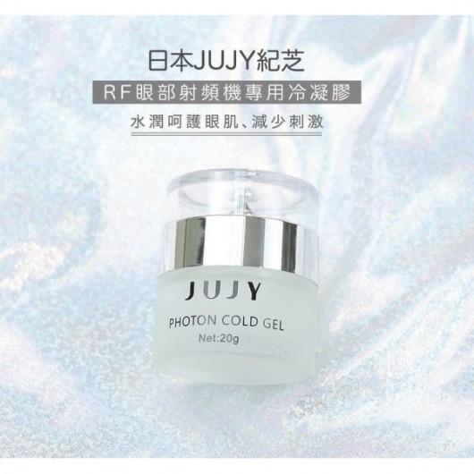 日本 JUJY紀芝RF射頻美眼儀專用凝膠 (20g)