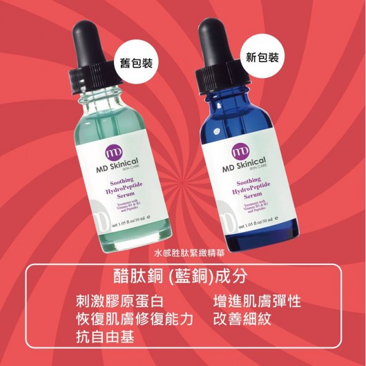 MD Skinical Soothing HydroPeptide Serum水感胜肽緊緻精華 30ml