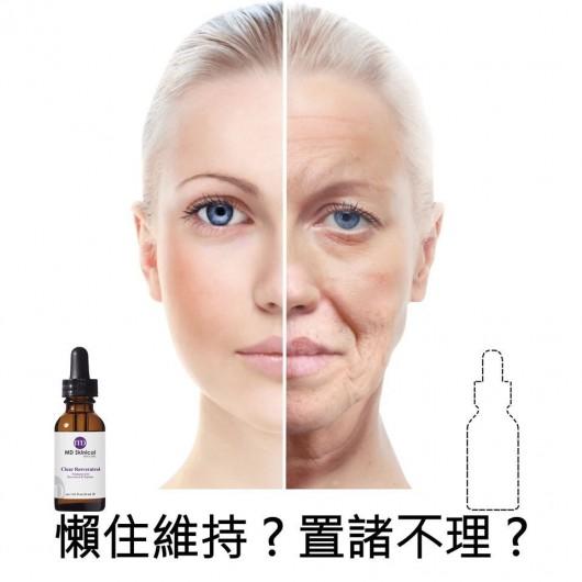 MD Skinical Clear Resveratrol 白藜蘆醇凍齡精華 30ml  (刺激膠原蛋白增生/防止細紋/鬆弛形成/防止皺紋/減少色斑/亮整體膚色)