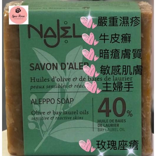 Najel 月桂油40%敍利亞阿勒頗手工古皂 185g 行貨