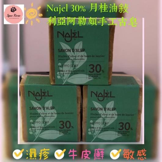 Najel 30%月桂油阿勒坡手工古皂 185g