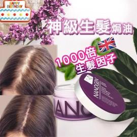 Nanogen 生髮焗油 (激活基因 /減少脫髮 / 增加密度) (行貨)
