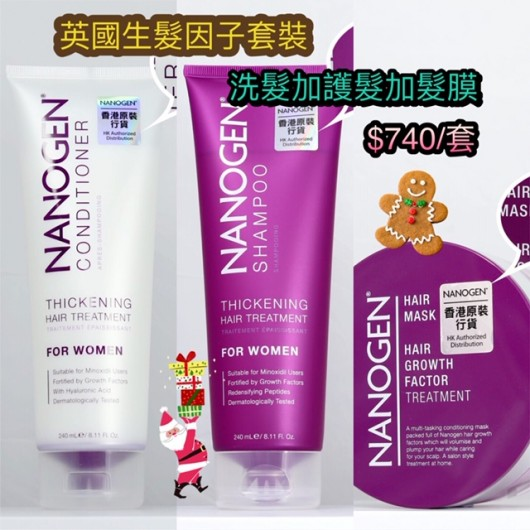Nanogen 頭髮生長因子套裝 (洗頭水/護髮素/焗油 )