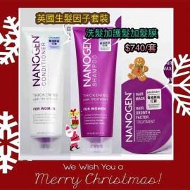 Nanogen 頭髮生長因子聖誕套裝 (洗頭水/護髮素/焗油 )