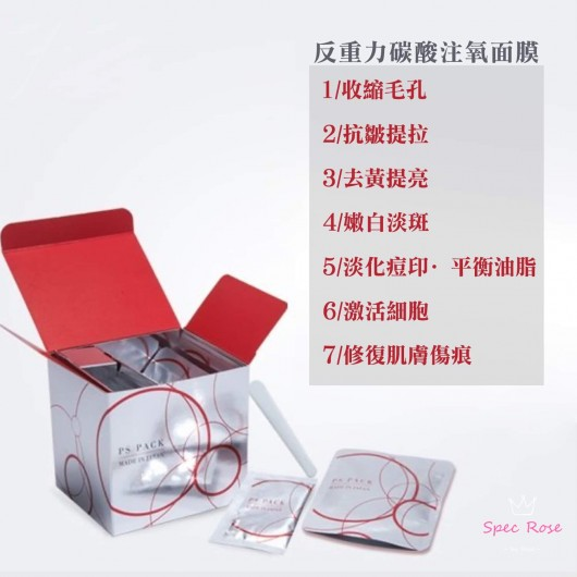 日本PS PACK 全新反重力O2面膜 (1盒7次份量) (被譽為'膜皇)