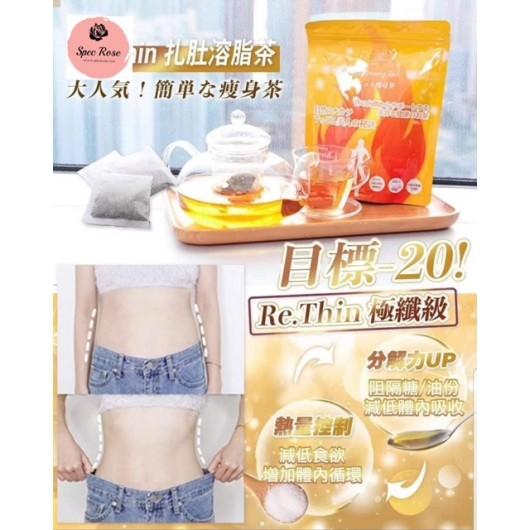 ReThin 札肚溶脂茶 (1盒20包)