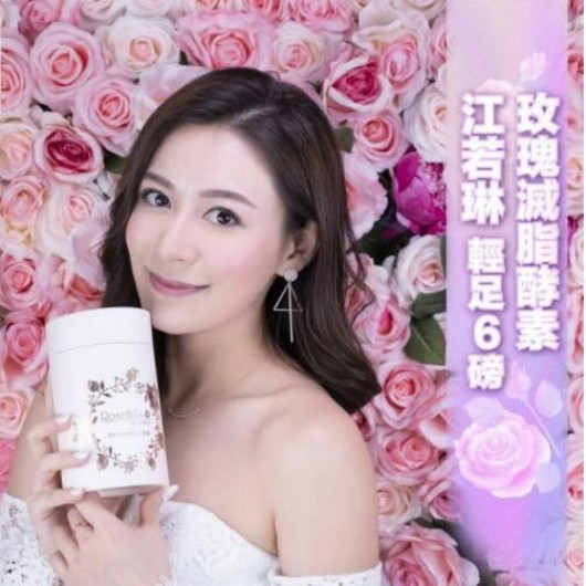 日本玫瑰滅脂酵素 20mlx20 江若琳推介