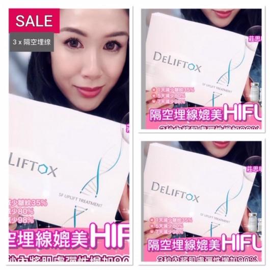 Deliftox SR73 水溶 V 面埋線提拉療程(一盒3次) HIFU 面 x 3