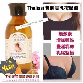 THALISSI提升擴胸美乳按摩油 150ml