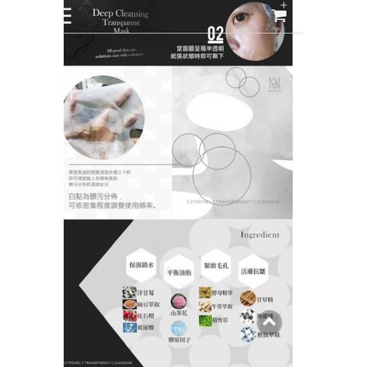 Beauty Player極透淨膚清潔面膜 (5片/合) ( 2018 最新包裝)